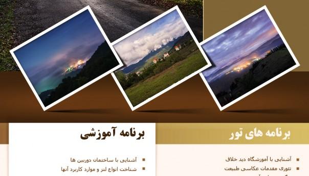 آموزش عکاسی طبیعت | آموزشگاه فنی و حرفه ای دیدخلاقتور آموزش عکاسی و طبیعت گردی اتا او