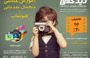 آموزش عکاسی دیجیتال مقدماتی