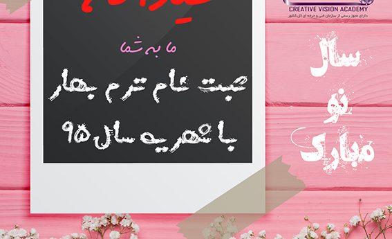 عیدانه ثبت نام ترم بهار ۱۳۹۶